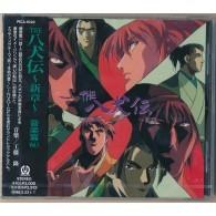 The Hakkenden Soundtrack Vol. 1