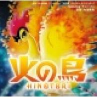 Hidekazu Uchiike - Hinotori Soundtrack