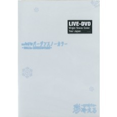 Ayabie-Virgin Snow Color Tour Japan- Live-DVD