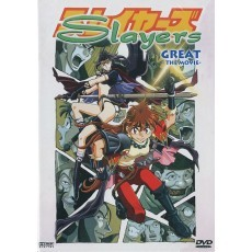 Slayers Great Movie - Amaray