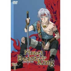 Planet of the Beast King Vol. 1