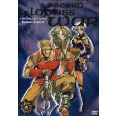 Record of Lodoss War: Chronicles of the Heroic Knight Vol. 5