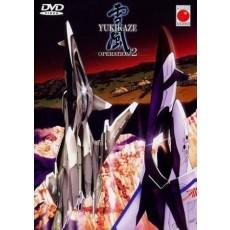 Yukikaze Vol. 02