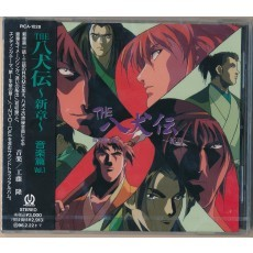 The Hakkenden Soundtrack Vol. 1