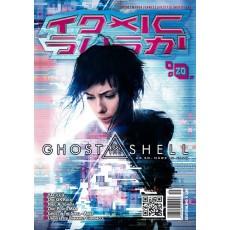 20. Ausgabe Toxic Sushi