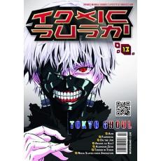 13. Ausgabe Toxic Sushi